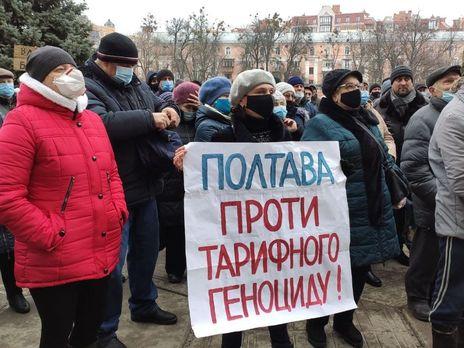"""Збільшення тарифів в Україні призвело до протестів у низці регіонів під спільною назвою """"Стоп тарифний геноцид"""""""