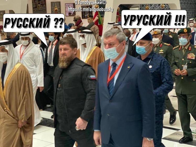 """""""Русский? Уруский!"""" Фотожабы на фото украинского министра рядом с Кадыровым"""