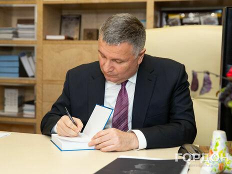 Аваков: Це загороджувальні санкції