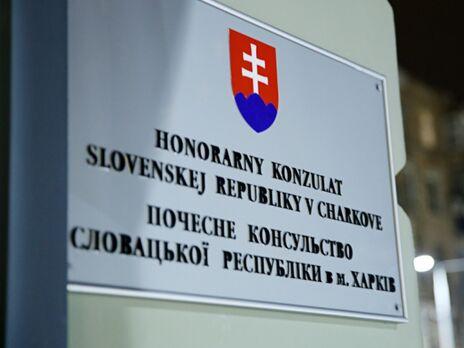Рядом с консульством Словакии в Харькове появилась надпись