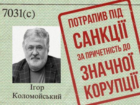 Тепер Ігорю Коломойському і членам його сім'ї заборонено в'їзд у США