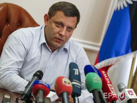 Захарченко собрался атаковать Киев сподачи В.Путина