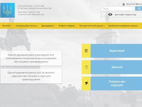 Сайт НАПК работает сперебоями: очень большое количество запросов