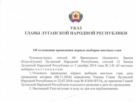 Здешние выборы вЛНР иДНР перенесли на неизвестный срок