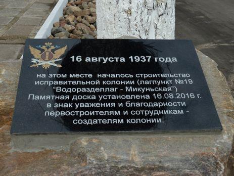 Вреспублике Коми увековечили память строителей ГУЛАГа