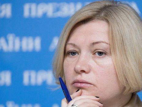 Геращенко задекларировала две картины иювелирные изделия