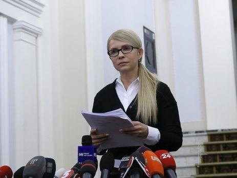 Тимошенко хочет обратиться вГенпрокуратуру иНАБУ относительно поднятия зарплат членам Кабмина
