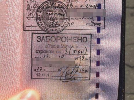 СБУ выдворила изУкраины русского «вора взаконе»