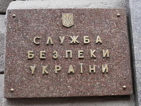 СБУ ликвидировала вДонецкой области агентурную сеть «ДНР»