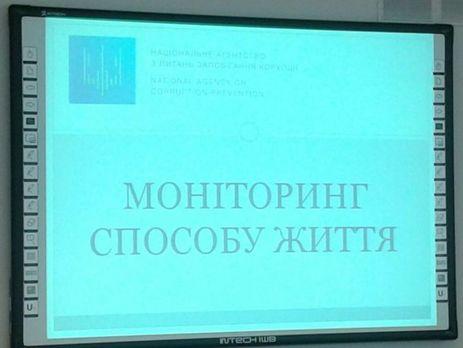 ВНАПК поведали, как будут проверять декларации чиновников