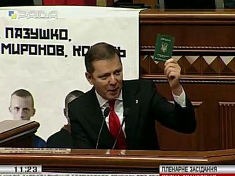 СоветЕС предварительно одобрил введение безвизового режима с Украинским государством