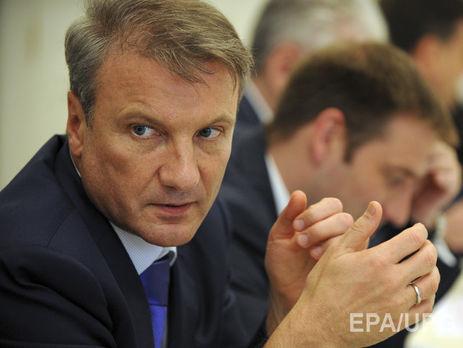 Греф поведал осостоянии шока из-за ареста Улюкаева