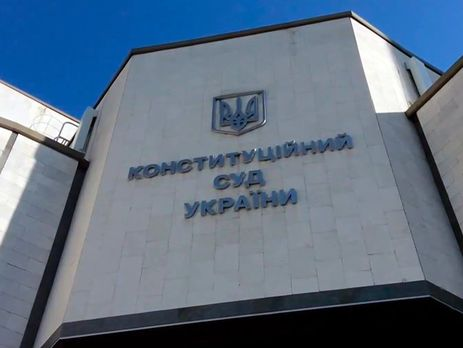 ВРаду внесен законодательный проект ОКонституционном суде Украины