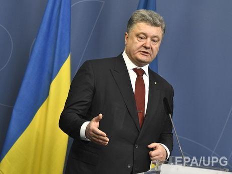 РынокЕС начал восполнить потери Украинского государства отсанкций Российской Федерации — Порошенко