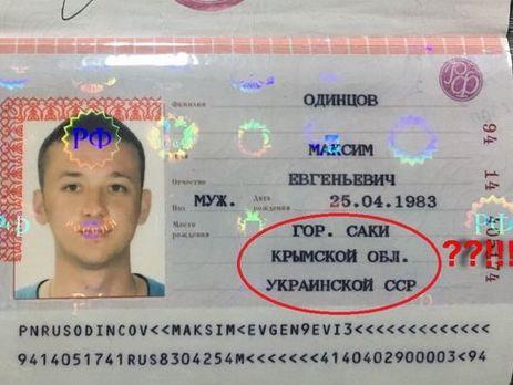 Стали известны детали похищения русских военных вКрыму