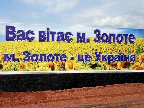 НаЛуганщине приостановлена работа КПВВ Золотое