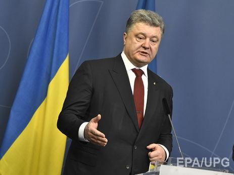 Порошенко поведал овстрече погазу Украина-ЕС