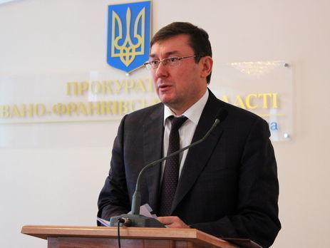 Луценко взял под собственный контроль расследование трагедии вКняжичах