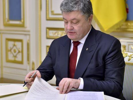 Порошенко подписал законы, позволяющие ускорить строительство вУкраинском государстве новых дорог