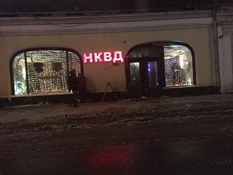 Нехватает расстрелов: фото ресторана вцентральной части Москвы высмеяли в социальных сетях