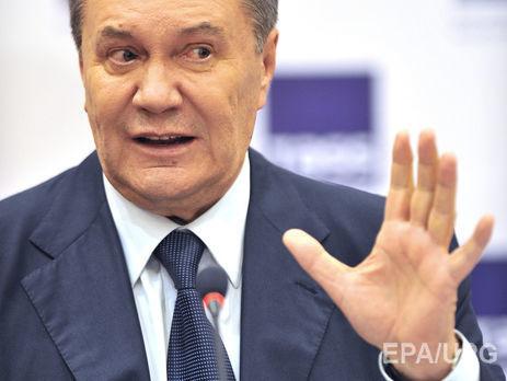 ВГПУ сказали, что суд арестовал оставшееся имущество Януковича вУкраинском государстве