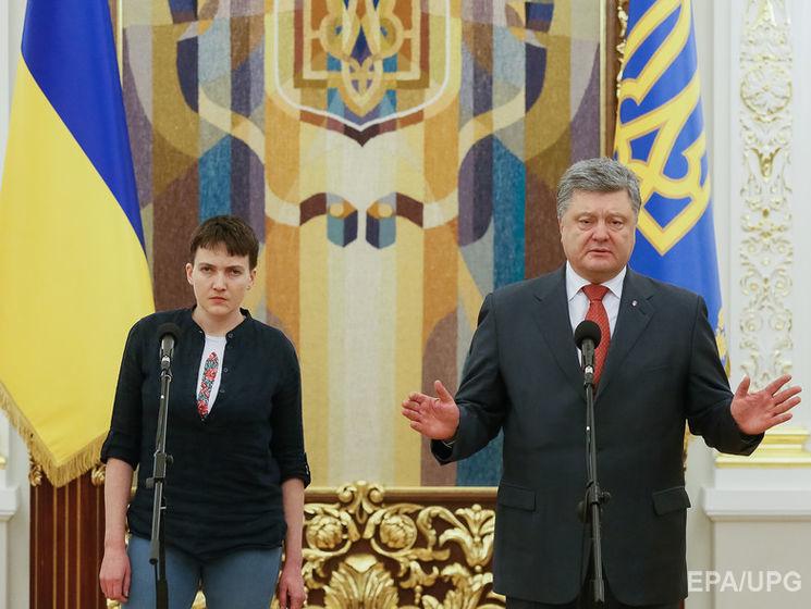 недвижимость надежда савченко герой украины порошенко нет пароварки