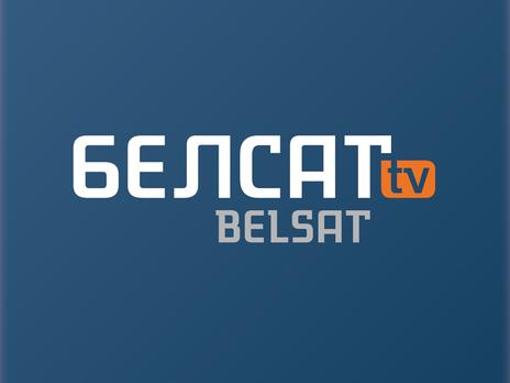 МИД Польши: решение о финансовом снабжении «Белсата» еще непринято