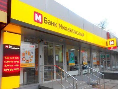 ВУкраине изменён порядок участия государства вкапитализации неплатежеспособного банка