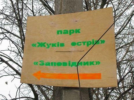 Луценко: Киевской громаде вернули 75 газемли Жукова острова