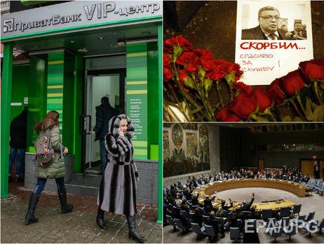 Гонтарева озвучила сроки нормализации Приватбанка