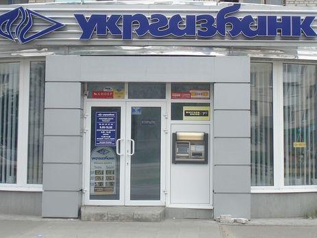 Суд арестовал $600 тыс. поделу Укргазбанка