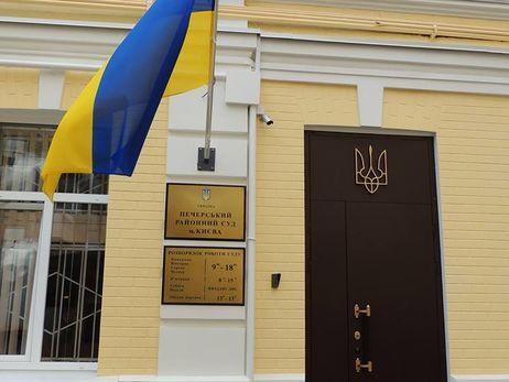 Киевский суд дал ГПУ месяц наобыск администрации Президента России