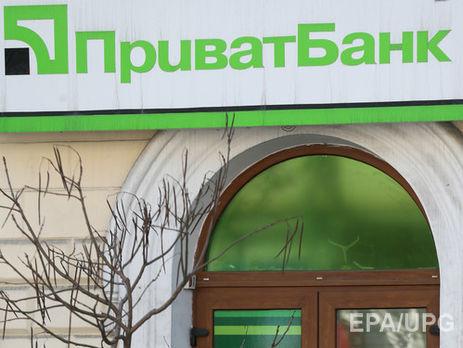 Фонд гарантирования вкладов списал 29,4 млрд грн долгов «Приватбанка»