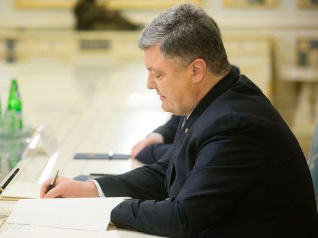 Порошенко подписал госбюджет-2017 иувеличение «минималки»