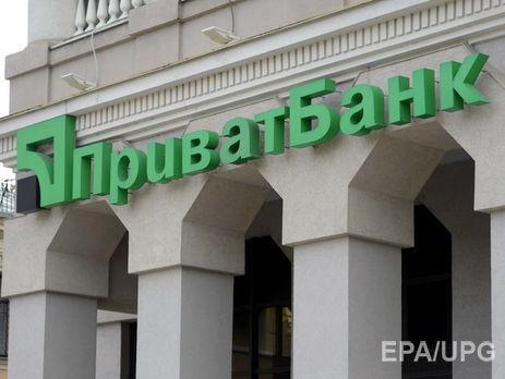 НБУ получил новые средства для ПриватБанка