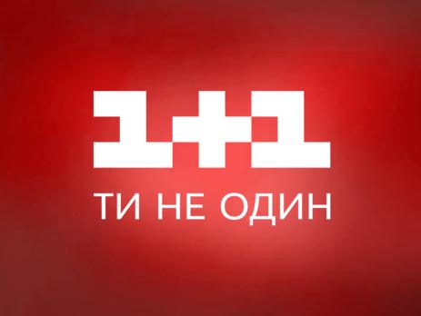 Канал «1+1» заявляет опопытке рейдерского захвата