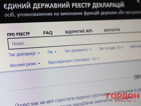 ГП «УСС»: С1января список электронных деклараций может закончить работу