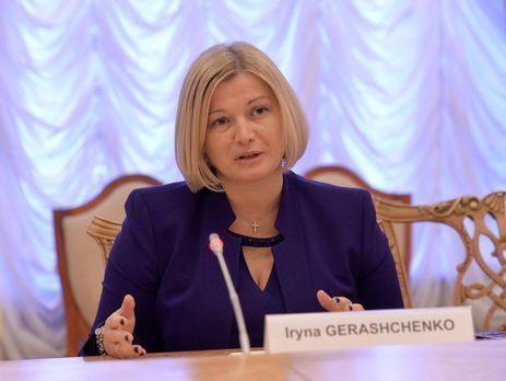 Ирина Геращенко сообщила, что украинские пленные— это «козырь, которым Москва шантажирует Украину»