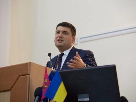 Гройсман получает «наруки» 35 тыс грн,— госсекретарь КМУ