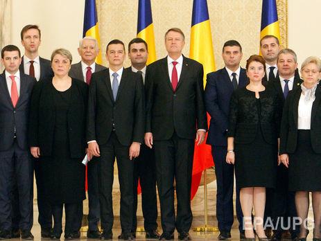 ВРумынии объявлен состав нового руководства