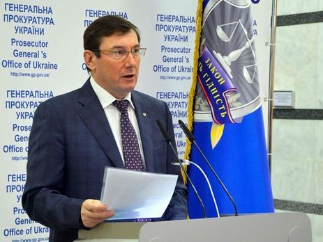 Луценко: ГПУ в2016-м возвратила гражданам игосударству 9 млрд грн