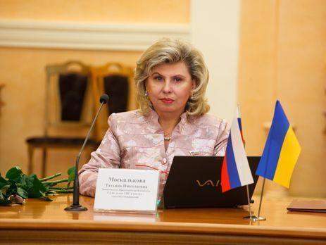 Москалькова попросила украинского омбудсмена помочь влечении похищенного СБУ россиянина