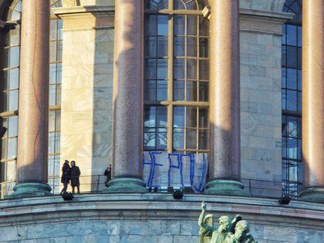 """Активисты разместили баннер """"Не РПЦ"""" на Исаакиевском соборе"""