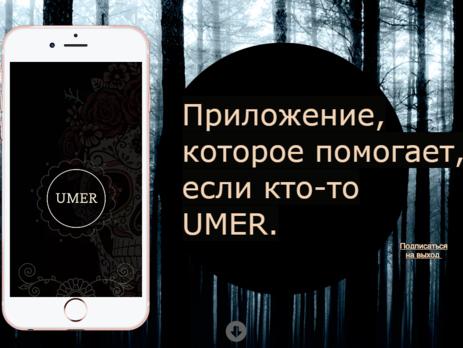 В Российской Федерации запустили приложение для организации похорон