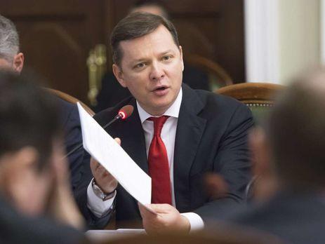 Еврооптимисты объявили Ляшко бойкот зато, что онобозвал вице-премьера «дауном»
