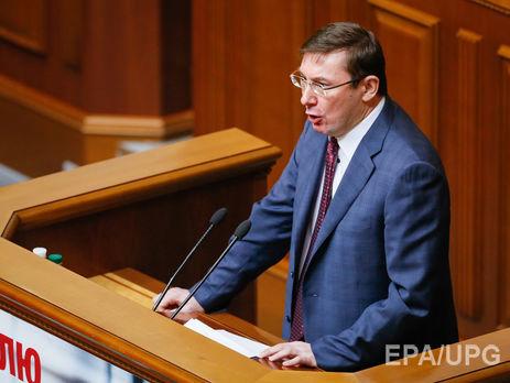 Луценко: ОтООН поступили подтверждения госизмены Януковича