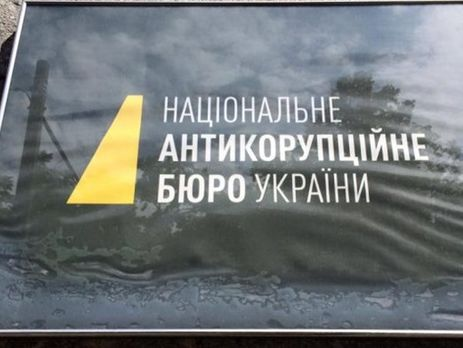 НАБУ незакроет «дело Мартыненко»