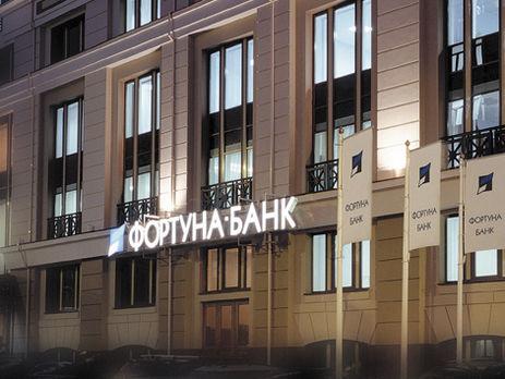 НБУ признал «Фортуна-банк» неплатежеспособным