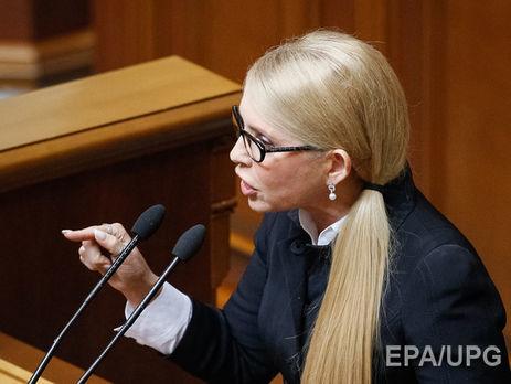 Тимошенко хочет поменять вУкраинском государстве руководство