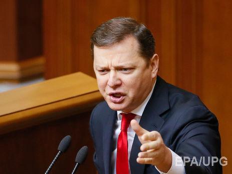 Лидер Радикальной партии Украины лишился визы США